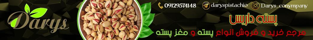 شرکت ماهان مهر داریس